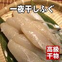 【高級魚が驚きの安さで】ふっくらジューシー♪一夜干しふぐ8匹