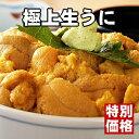 【うに丼食べ放題の100g】濃厚でクリーミーな新鮮生うにです【父の日】