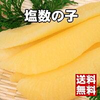 【ギフトに最適!化粧箱入り】北海道ヤマカの塩数の子500g(中サイズ)