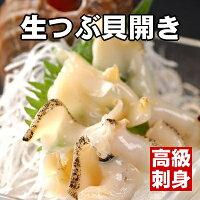 【お刺身用・寿司用開き】噛めば噛むほど旨みが増す生つぶ貝2L500g