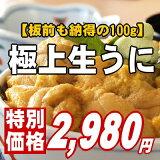 【うに丼食べ放題の100g】濃厚でクリーミーな新鮮生うにです