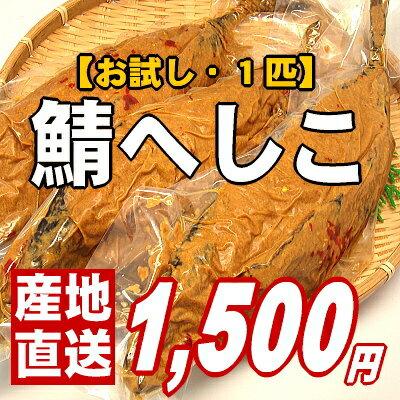 【お試し】福井で人気爆発!鯖のへしこ1本です