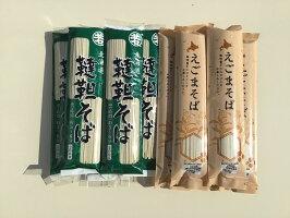 韃靼そば・えごまそば 北海道 自然乾燥 各5袋計約20人前安心安全 健康 当社のNO.1とNO.2の贅沢な組み合わせ。そば セット 蕎麦 乾麺  えごま そば通 通好み お中元  長寿 お祝い お返し お礼 プレゼントご褒美 贈り物