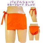 【 クロネコDM便 発送可能】パンドルショーツ カラーブロード オレンジ!女の子にも可愛いふんどしを!かわいい女性用ふんどしです。ふんどしショーツ!お肌に優しい ムレ対策 乾燥肌!