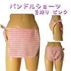 【 クロネコDM便 発送可能】パンドルショーツ 豆絞り ピンク♪女の子にも可愛いふんどしを!かわいい女性用ふんどしです。ふんどしショーツ!お肌に優しい ムレ対策 乾燥肌!