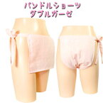 ふんどし(褌) 女性用 レディース おしゃれ パンドルショーツ ダブルガーゼ ピンク!お肌に優しい ムレ対策 乾燥肌!