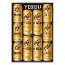 【送料無料】★サッポロ ヱビスビール缶セット YEDS