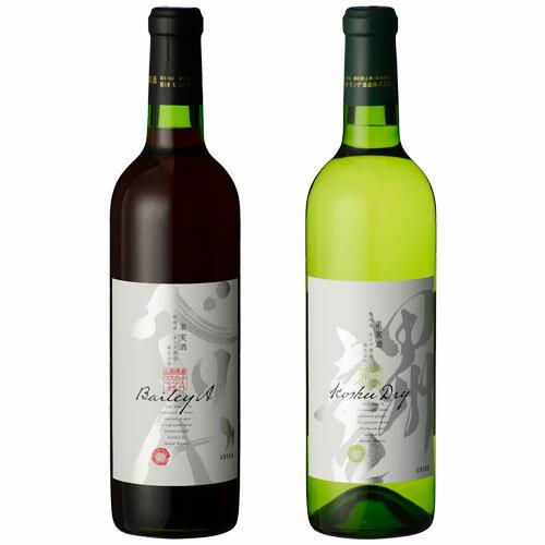 【送料無料】山梨県産 赤&白ワインギフトセット