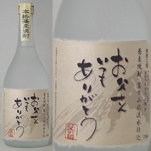 父の日オリジナルラベルA 富士山伏流水仕込「本格そば焼酎」720ml
