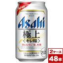 【お取り寄せ】アサヒ極上<キレ味> 350ml缶×48本(2箱PPバンド固定)