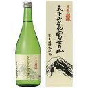 甲斐の開運 本醸造 天下山麓富士の山 720ml