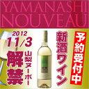 2011新酒・11月3日発売【予約商品】山梨・ルミエール/フレール2011 甲州 750ml