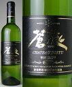 山梨(白)・蒼龍/シャトーソウリュー 勝沼町鳥居平ワイン