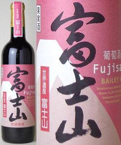 【お取り寄せ】蒼龍葡萄酒/富士山ワイン 赤 720ml