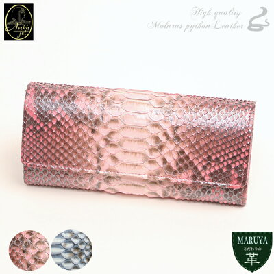 個性的で美しい模様が魅力の蛇革(パイソン)財布 ANKH JET パイソンギャルソンウォレット