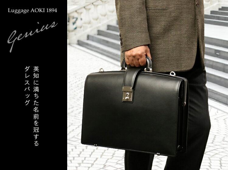 【青木鞄:LuggageAOKI1894】Geniusジーニアス日本の職人技術の結晶。牛革ヘビーレタンの気品漂うダレスバッグ<本革>【RCP】10P05Dec15