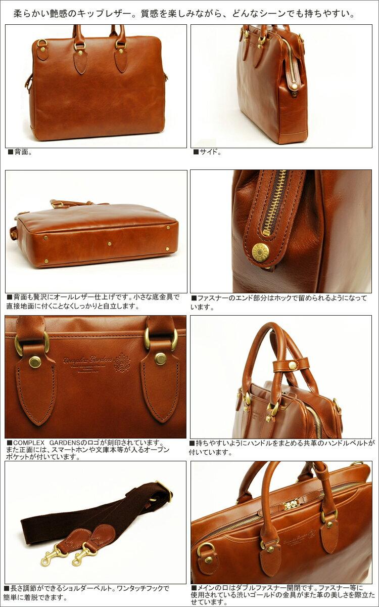 【青木鞄:COMPLEXGARDENS】ゲンボウ上質なバングラキップのオンオフ両立型ビジネスバッグ。<本革>【RCP】10P09Jan16