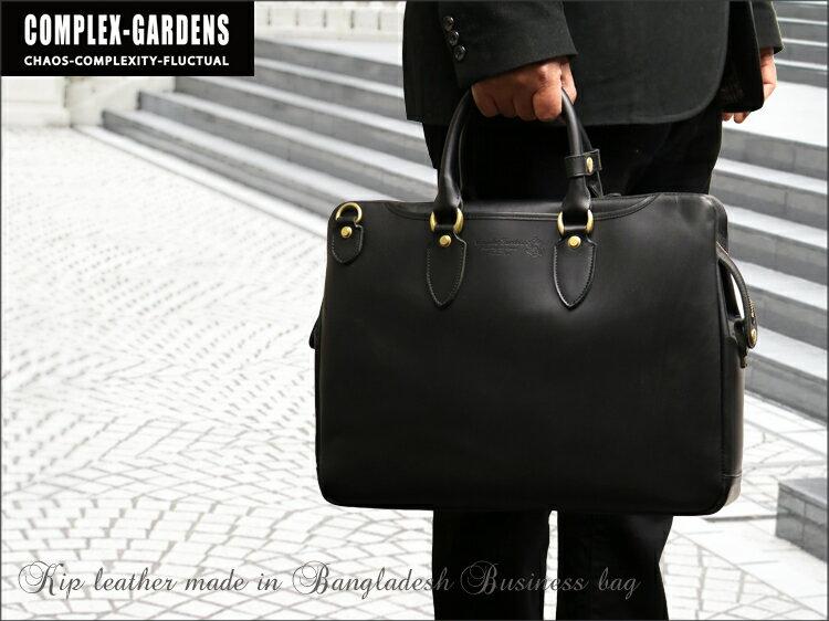 【青木鞄:COMPLEXGARDENS】ゲンボウ上質なバングラキップのオンオフ両立型ビジネスバッグ。<本革>【RCP】10P05Dec15