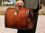 青木鞄:LugardG-3オンリーワンのシャドー仕上げ。ヴィンテージ感漂う錠前ロック付きダレスバッグ/本革革レザー【RCP】10P05Nov16