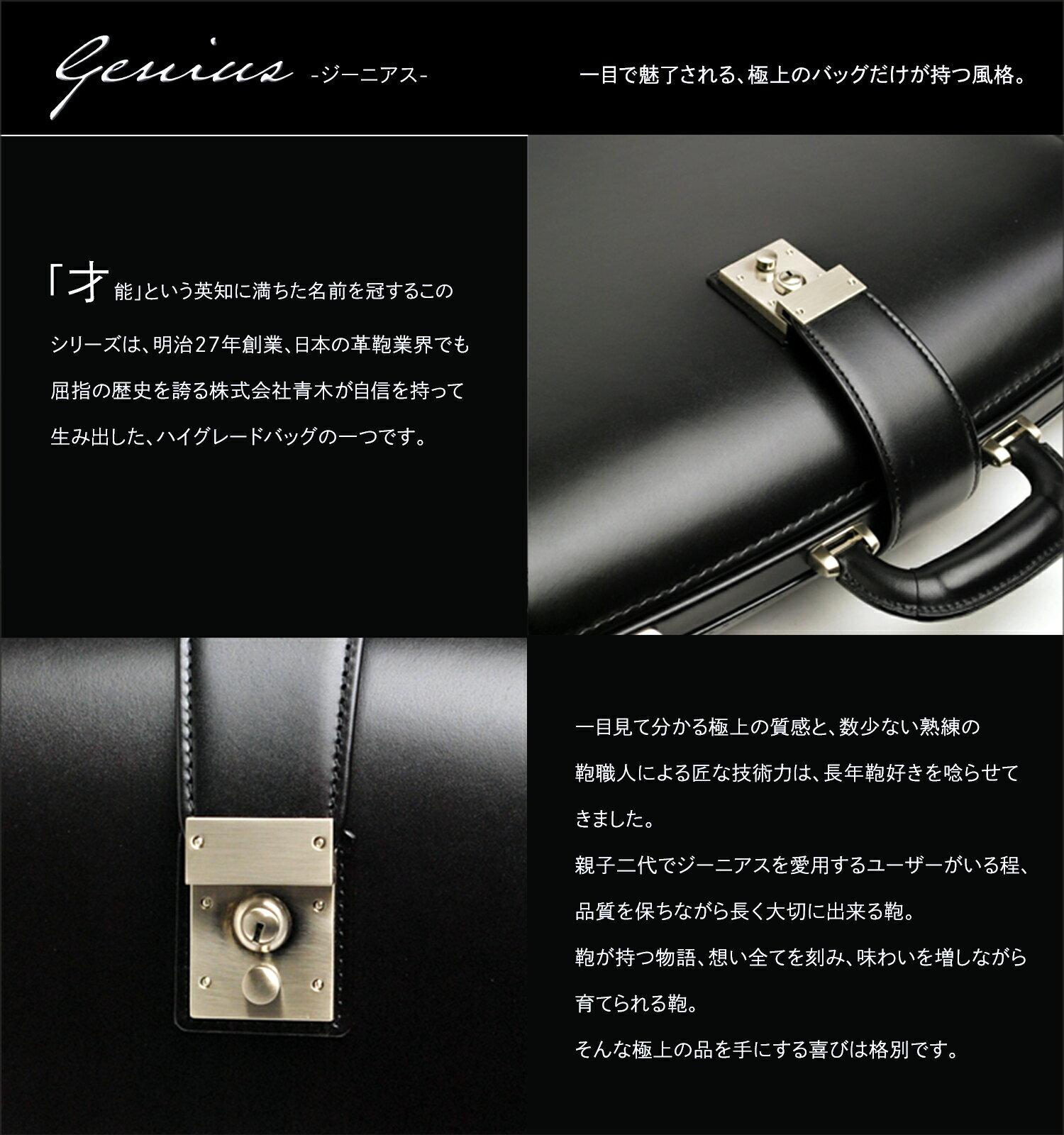 【青木鞄:LuggageAOKI1894】Genius(ジーニアス)日本の職人技術の結晶。牛革ヘビーレタンの気品漂うダレスバッグ<本革>【RCP】10P19Dec15