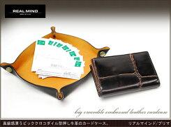 【REALMINDリアルマインド/LILY】プリマ牛革ビッグクロコダイル型押しの高級感漂うレザーカードケース(名刺入れ)aa0136