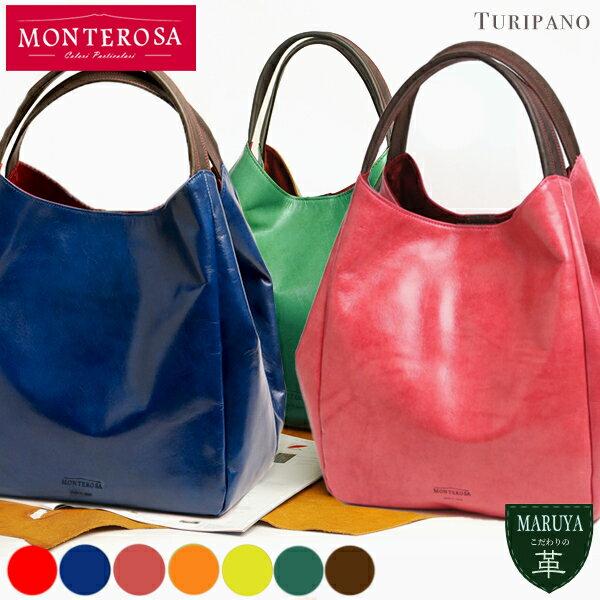 【MONTEROSA】turipano モンテローザ チュリパーノ チューリップをイメージした、鮮やかで軽いソフトレザートートバッグ【M】/革 本革 レザー