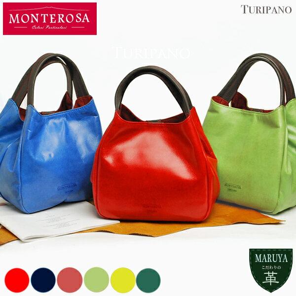 【MONTEROSA】turipano モンテローザ チュリパーノ チューリップをイメージした、鮮やかで軽いソフトレザーハンドバッグ【S】/革 本革 レザー