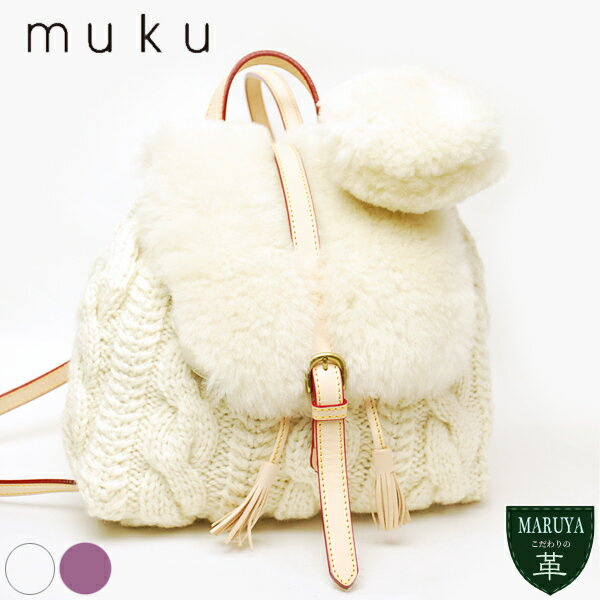 muku なんとも可愛いふわもこリアルムートン&手編みニットのリュック muku691 /MONTEROSA モンテローザ ムク