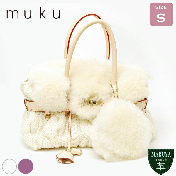 muku なんとも可愛いふわもこリアルムートン&手編みニットのエレガンスバッグ Sサイズ muku694 /MONTEROSA モンテローザ ムク