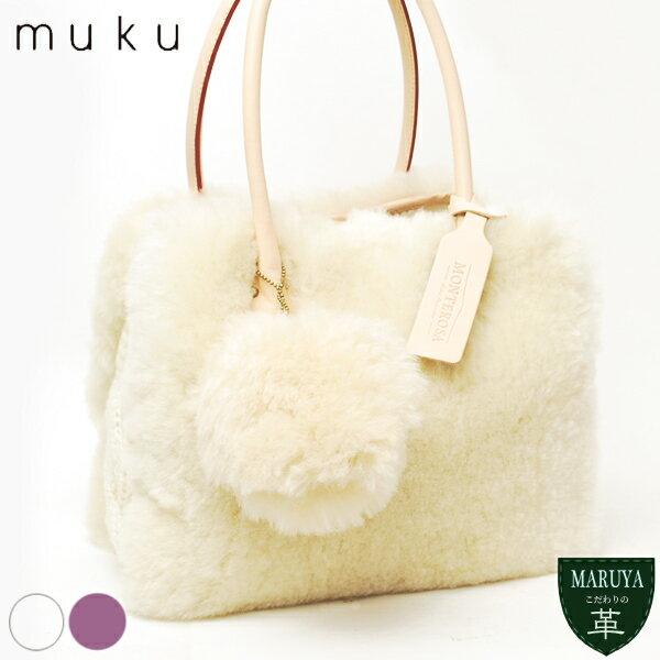 muku なんとも可愛らしいふわもこリアルムートン&手編みニットのハンドバッグ muku695 /MONTEROSA モンテローザ ムク