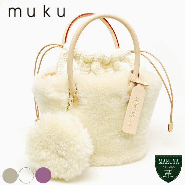 muku なんとも可愛いふわもこリアルムートン&手編みニットのバケツハンドバッグ Sサイズ muku697 /MONTEROSA モンテローザ ムク