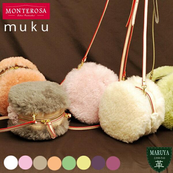 muku なんとも可愛いふわもこリアルムートン&手編みニットのマカロンバッグ /MONTEROSA モンテローザ ムク