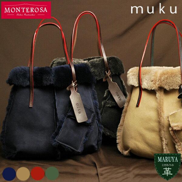 muku BACI ふわふわの手触り。上質なトルコ製ダブルフェイスムートンのリバーシブルバッグ /MONTEROSA モンテローザ ムク