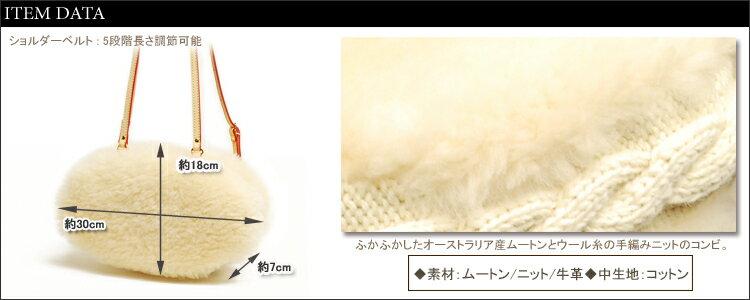 【送料無料】【MONTEROSA/モンテローザ】mukucalisson:リュックにもなる。なんともかわいらしいムートン&手編みニットのコンビバッグ【RCP】