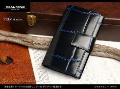 【REALMINDリアルマインド】プリマ高級感漂うラージクロコ型押しレザーのダイアリー風折財布【RCP】10P31Aug14