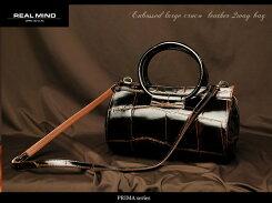【REALMINDリアルマインド】プリマ高級感漂うラージクロコ型押しレザー2wayハンドバッグ【RCP】10P01Jun14