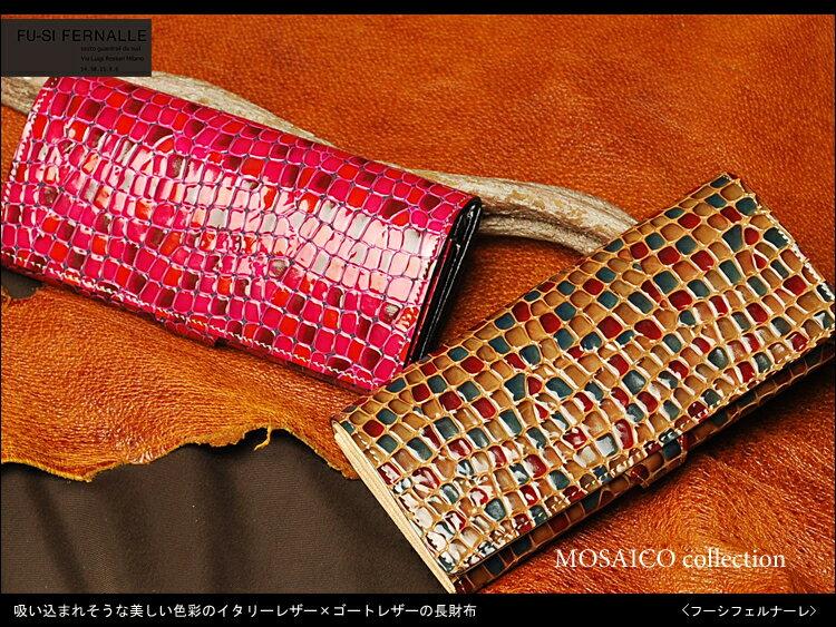 【送料無料】【FU-SIFERNALLE/フーシフェルナーレ】MOSAICO/モザイコ:吸い込まれそうな美しい色彩のイタリーレザー×ゴートレザーの長財布【RCP】P16Sep15