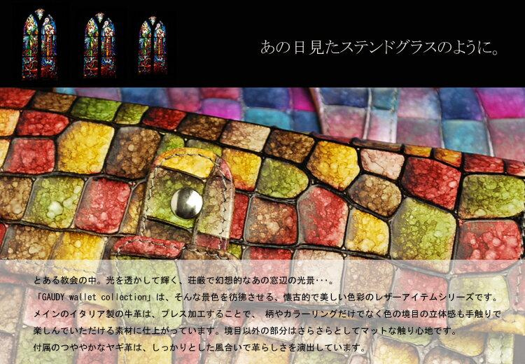【送料無料】【FU-SIFERNALLE/フーシフェルナーレ】GAUDYwalletcollection:美しいステンドグラス風デザイン。イタリーレザー×バングラゴートレザーの3wayお財布ポシェット【RCP】10P09Jan16