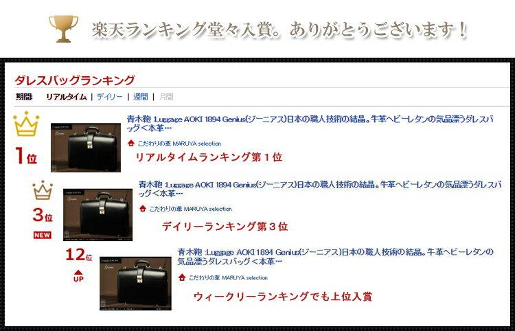 青木鞄:LuggageAOKI1894Genius(ジーニアス)日本の職人技術の結晶。牛革ヘビーレタンの気品漂うダレスバッグ<本革>【RCP】10P27May16