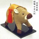 招福 干支人形 (亥) 【川島織物 干支裂地「吉祥亥紋」日本製】箱入り