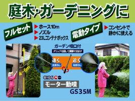 マルヤマBIGMエンジンモーター動噴<GS35M>丸山製作所日本製メーカー直送軽量消毒園芸ガーデニング家庭菜園噴霧器丸山ハイパワー丸山家庭用電源100Vモーター静か排気ガス0エコ簡単操作庭木