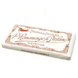 チョコレート・シナモン(85g)ピエトロ・ロマネンゴPietroRomanengoCioccolatoAllaCannella