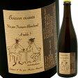 ボワッソン・ヴィヴァン ア・ターブル ! オレンジワイン [2015] フランソワ・ブランシャールDomaine Grand Clere(François Blanchard) VDF.Boisson Vivante A Table! Blanc Maceracion