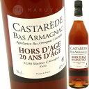 アルマニャック・オルダージュXO(40%)カスタレードArmagnac Hors d'Age XO 40%