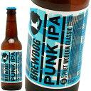パンクIPA(330ml瓶)ブリュードッグBrewDog Punk IPA