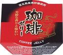 珈琲ゼリー詰合せ12個入り 宮古島産黒砂糖使用・少しビター