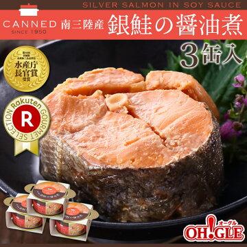 南三陸産銀鮭の醤油煮缶詰3缶入【送料無料】