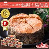 CANNED 銀鮭の醤油煮 6缶入