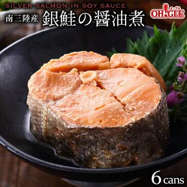 【海外向け限定】南三陸産 銀鮭の醤油煮 缶詰 6缶入【日本国内には発送できません】