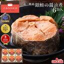 【当店は3980円以上で送料無料】オイルサバディン 8缶セット